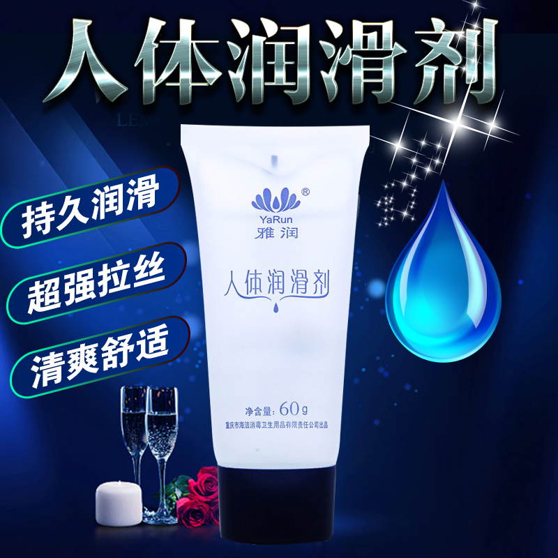Adult supplies ya yun body lubricant water soluble lubricating fluid drawing anal lotion pay the fun lubricants 60g