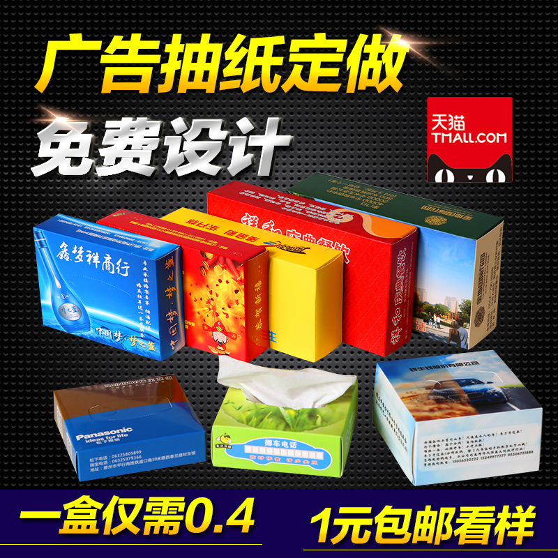 Advertising tissue box tissue pumping towel napkins custom printed logo customized advertising tissue box pumping tissue cartons