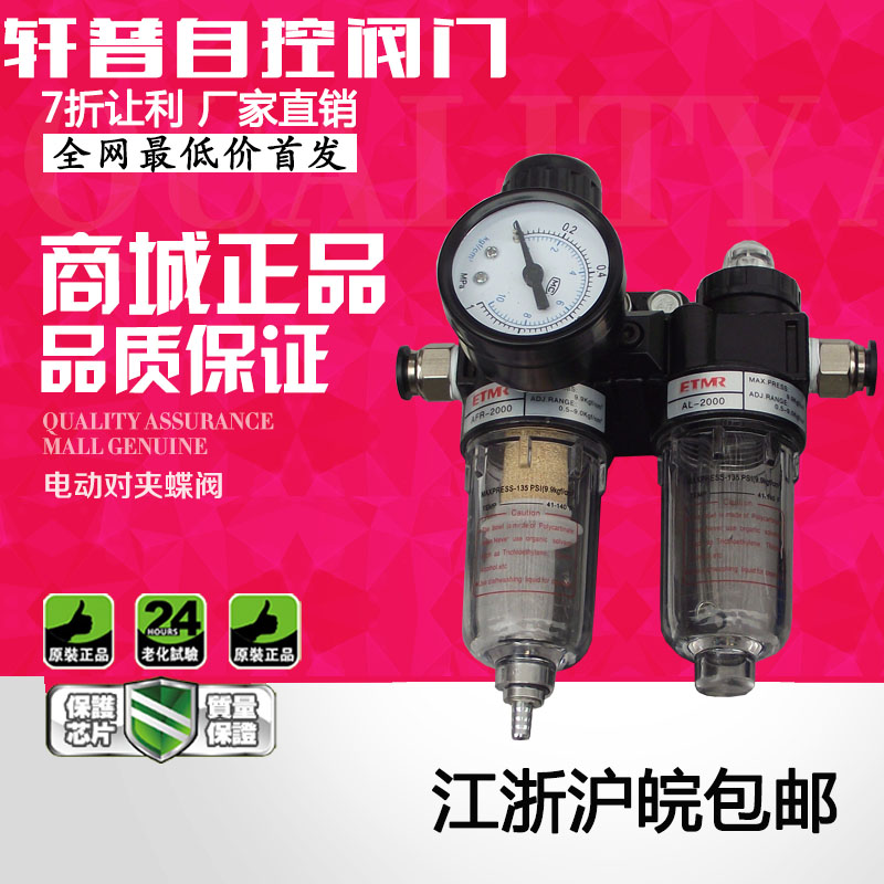 Afc2000 water separator/air filter/valve adjustment lubricator/frl