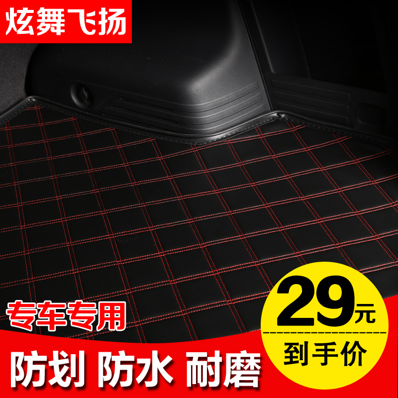 After the car trunk mat great wall tengyi c30 dazzling elf/hover h6/h3/M2C50 dedicated backup box Pad