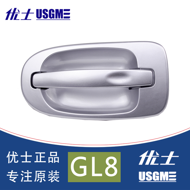After ushi car outside the door handle to pull the left/light buick gl8/landing respect dedicated outside handle outside door handle door left Door