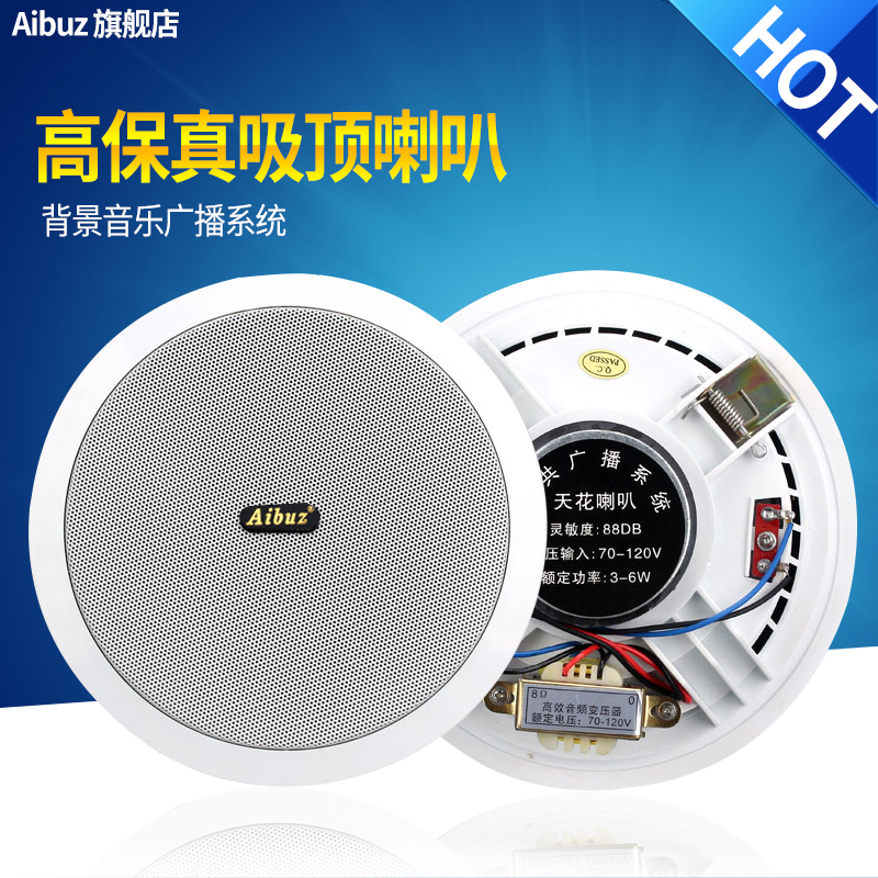 Aibuz YLD-114 ceiling speaker ceiling ceiling speaker stereo sound family background music broadcasting