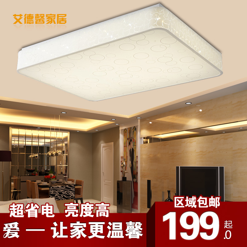 Aide xin modern minimalist living room lights rectangular led ceiling lamp bedroom lamp warm room lamp with 1071