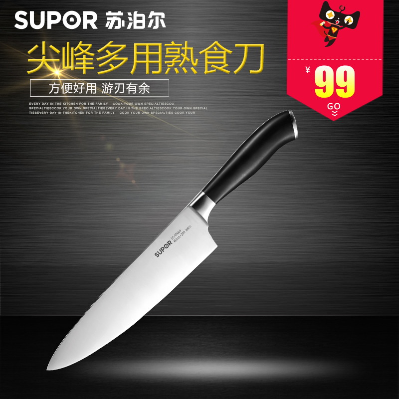 Aiguille 8 6-inch chef knife knife broadswords ke03a1 supor kitchen knife kitchen knife kitchen knife kitchen knives genuine multi knife deli knife
