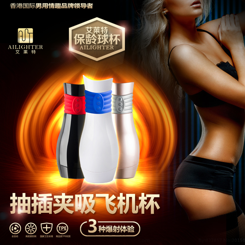 Ailette electric folder suction choucha charging handsfree aircraft cup line and line automatic male masturbation adult supplies xm