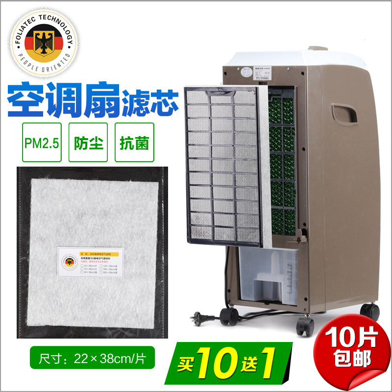 Air conditioning air conditioning fan cooling fan air filter mesh filter dust network core pm2.5 air purifier filters