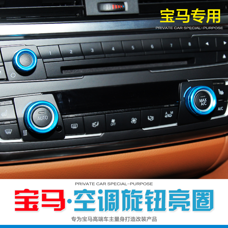 Air conditioning air conditioning knobs decorative circle stereo frame automotive supplies bmw 1 series 2 series 4 series gt new 3 series modified Special accessories
