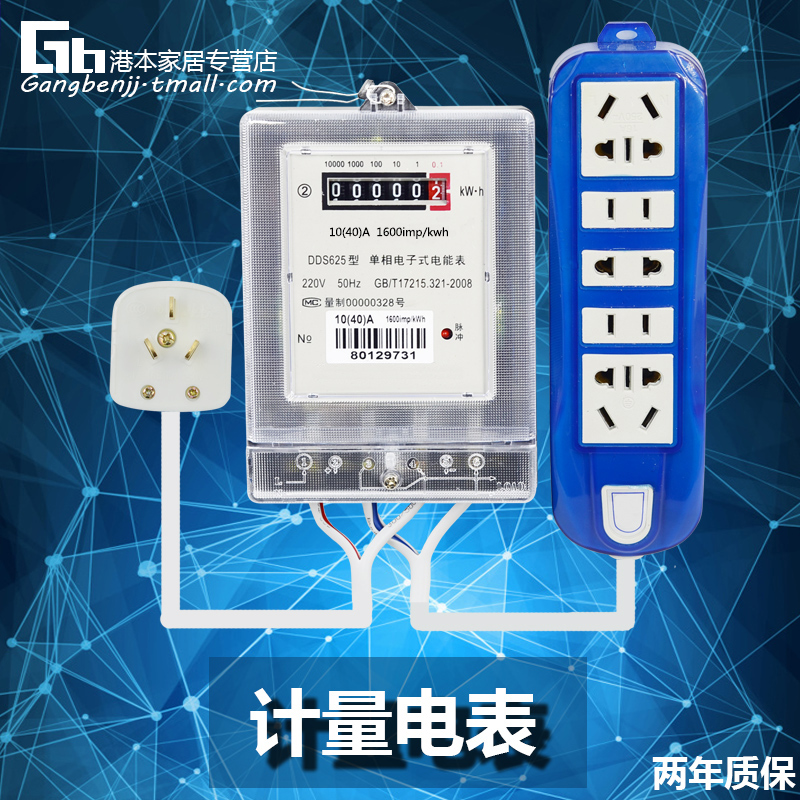 Air conditioning single phase household meter metering socket power meter power meter tester electronic fasciole rent