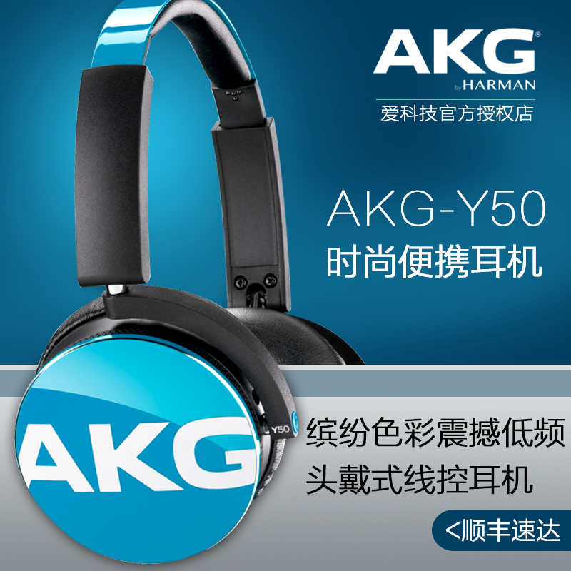 Akg/love technology y50 portable music trend headset phone headset headphone wire headset authentic licensed
