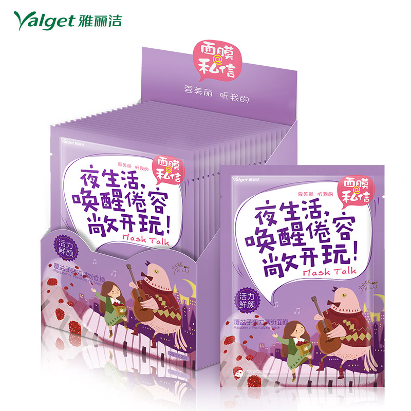 Alice jie private letter full of vitality raspberry 389-foot 5çreplenishment brightens the complexion mask set 10