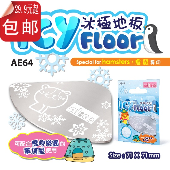 Alice yi nisi hamster cooling ice pole floor hamster cooling plate/cooling plate/refreshing board/ae64