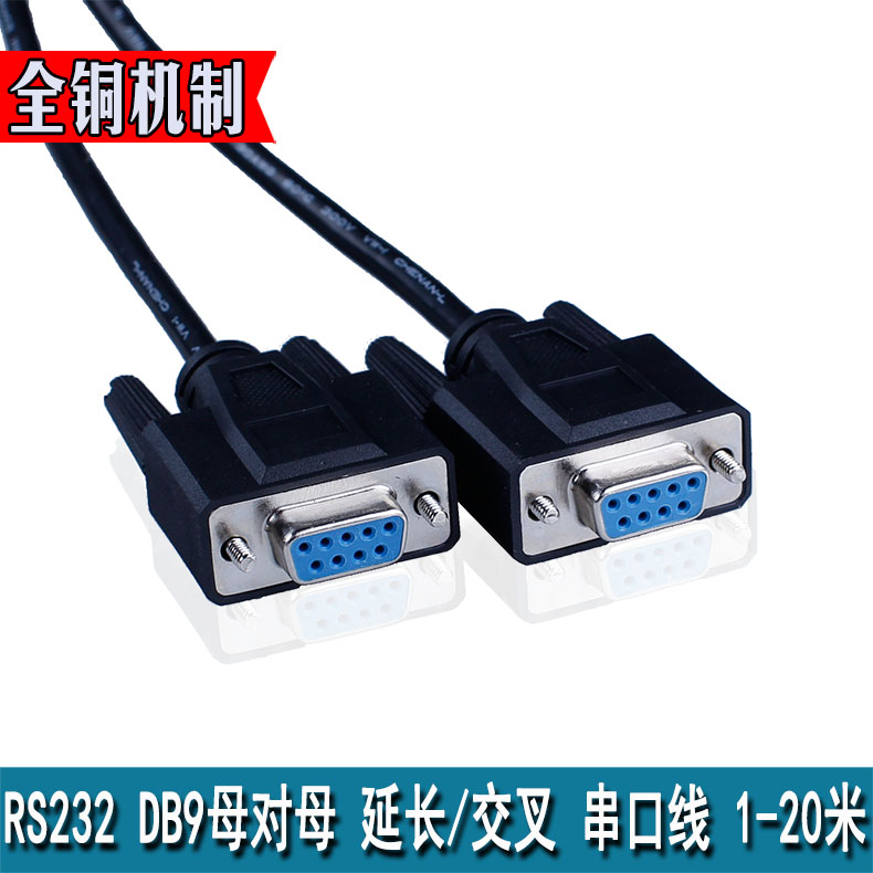 All copper 9 female on female 9-pin serial cable rs232 serial cable line directly connected serial cable crossover crossover cable 1.5 m
