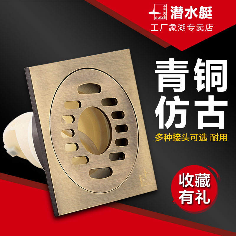 All copper submarine floor drain odor t core floor drain floor drain washing machine drain qltf50-10x brushed bronze