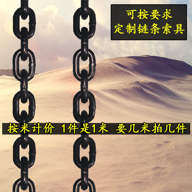 Alloy steel chain lifting chain 、 、 spreader chain 、 manganese steel chain hoist lifting chain 16mm ring