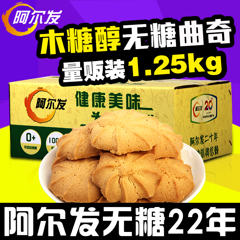 Alpha xylitol sugar cookies biscuits 1.25 kg food casual snack biscuit fcl wholesale