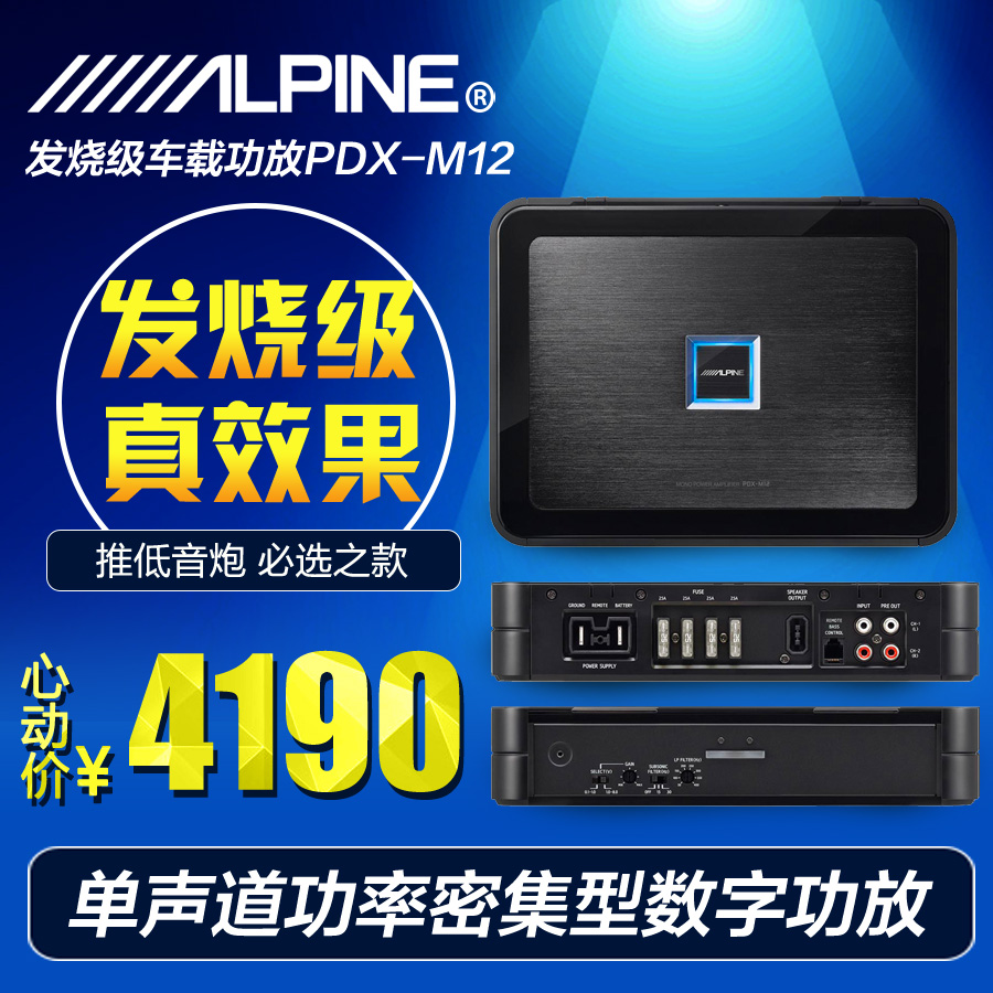 Alpine alpine car stereo PDX-M12 fever single channel power intensive digital amplifier 2500 w
