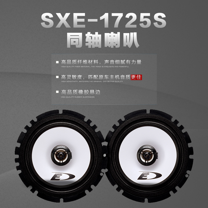 Alpine car stereo SXE-1725S/6.5 inch coaxial speaker car speaker/car audio conversion