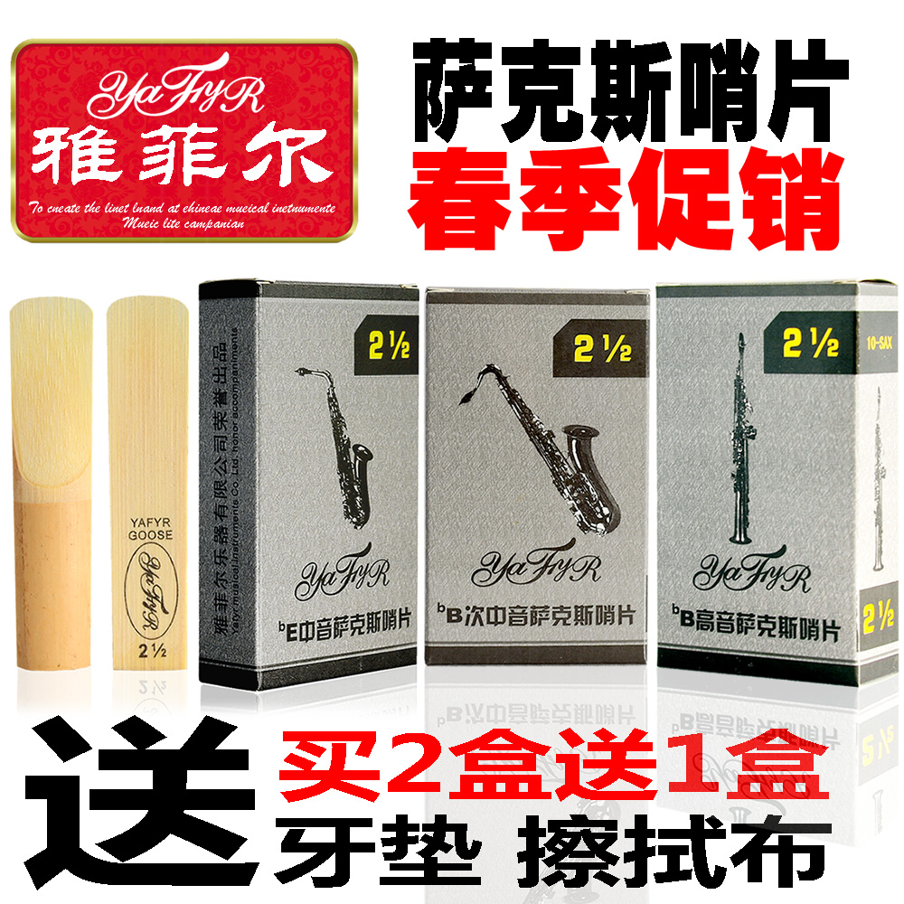 Alto saxophone reeds no. 2.5 no. 2 and a half 3 tenor treble sa reed instrument accessories buy 2 to send 1