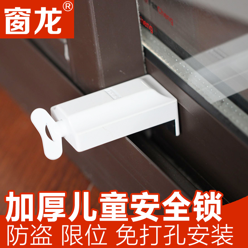 Aluminium windows window lock shift window lock child safety protection against pirates of the sliding doors and windows free installation