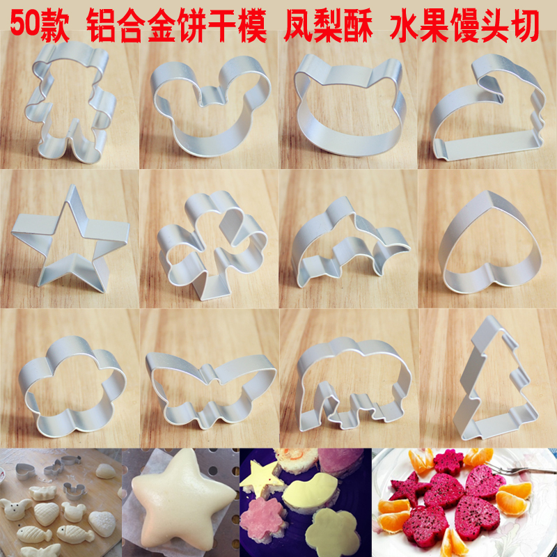 Aluminum alloy biscuit mold mold cartoon baking mold suit mousse ring die cut vegetables cut bread fruit cake cutting die