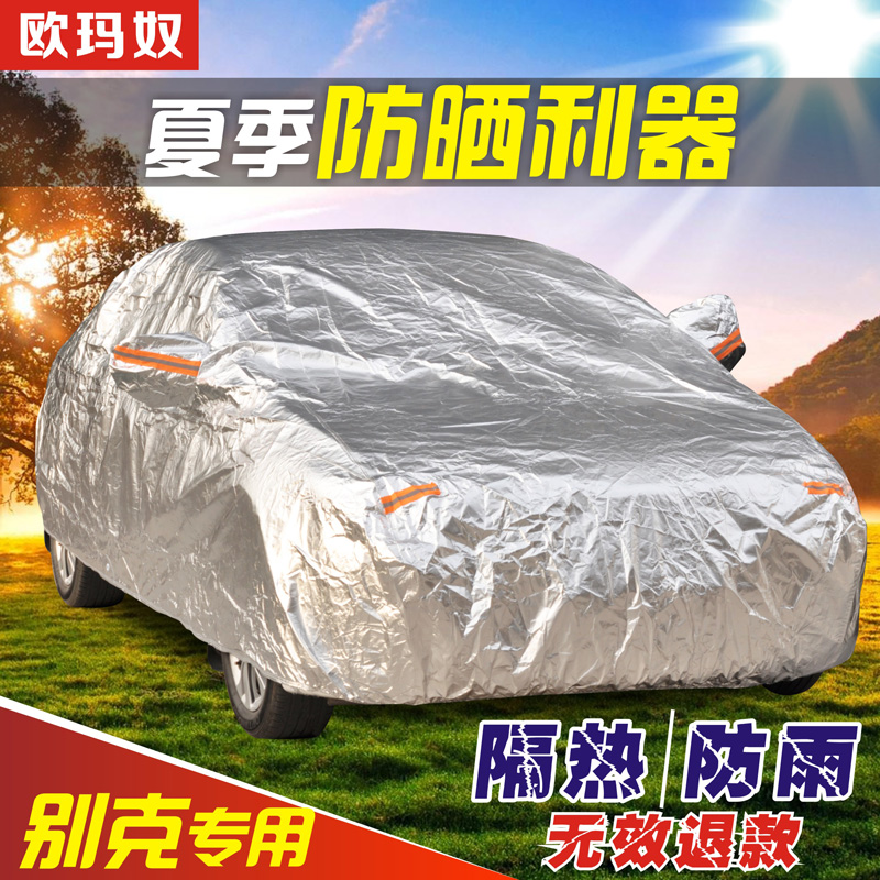 Aluminum auto sewing car hood sun insulation rain applicable buick lacrosse new regal hideo sun sets
