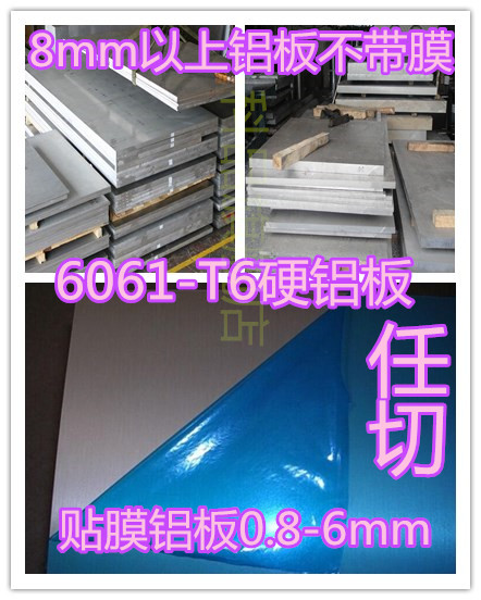 Aluminum plate 6061 aluminum plate thickness aluminum foil thick aluminum 6061t6 aluminum 1-2  mm either cut 320mm