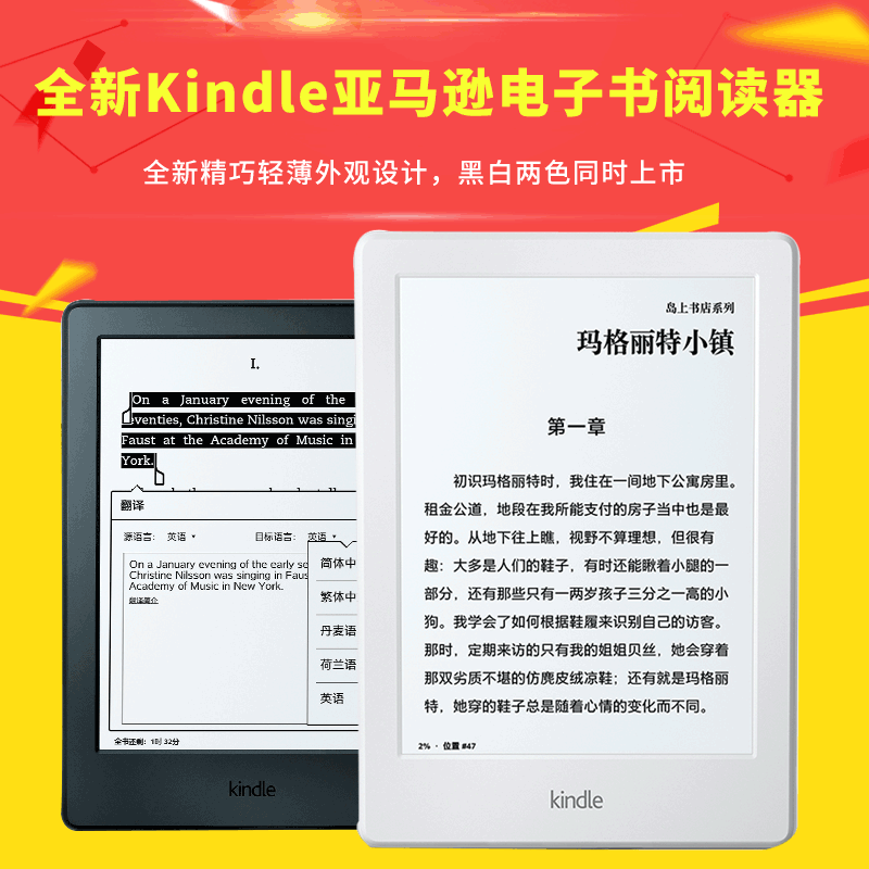 Amazon new kindle e-book reader electronic paper book ink screen bnm gifts free shipping