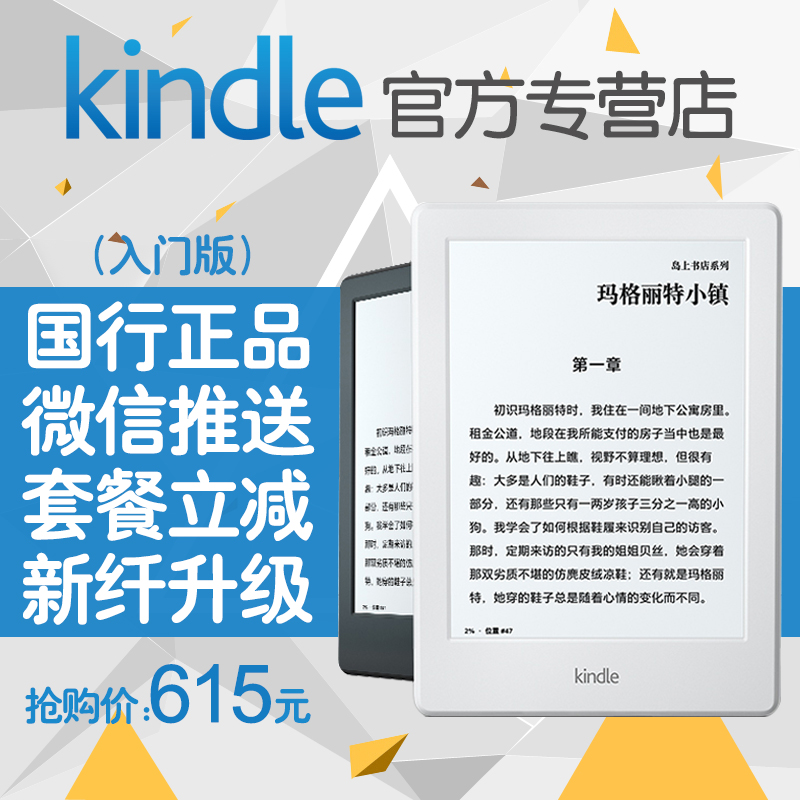 Amazon's new kindle e-book reader touch screen electronic paper book ink screen micro letter push