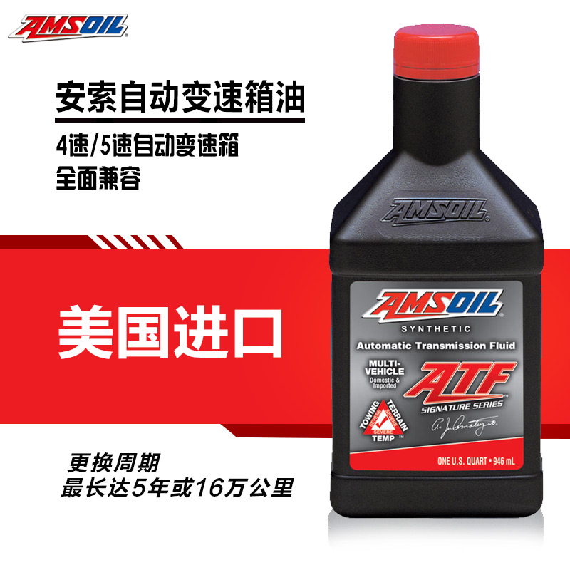American amsoil amsoil imported 4/5 speed automatic transmission oil atf fully synthetic lipid oil 946 ml