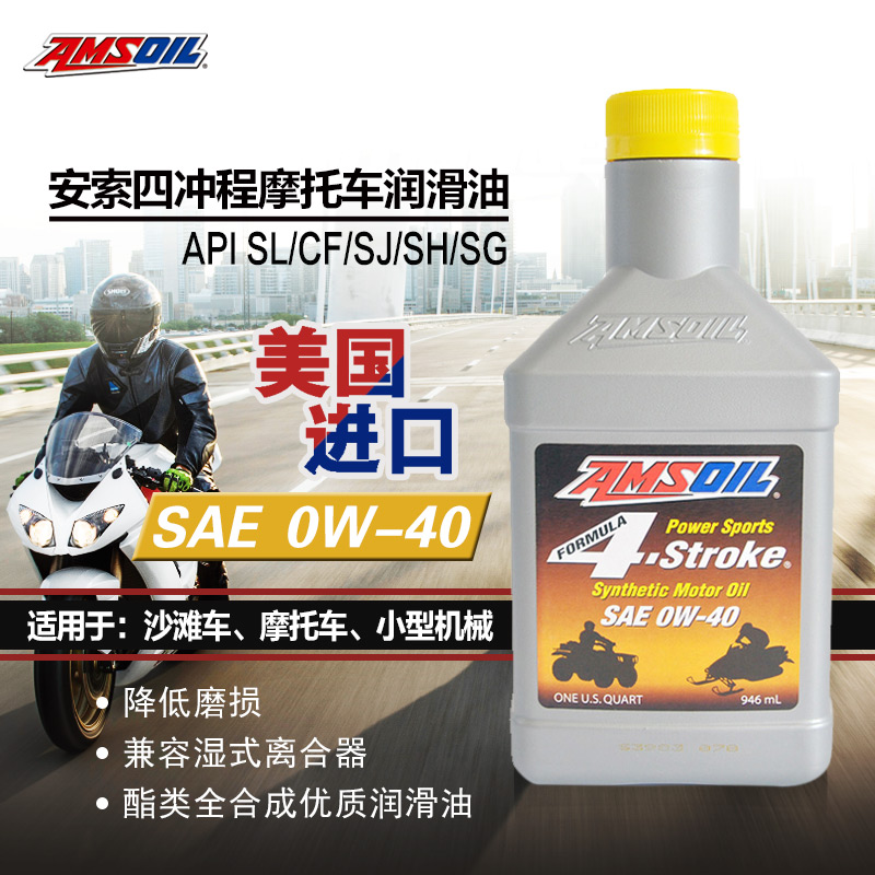 American amsoil amsoil sl/cf 10w-40 four stroke equations fully synthetic motorcycle oil aff