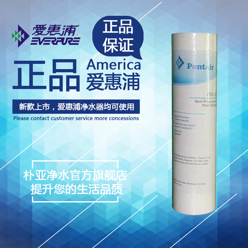American pentair everpure water filter 10 10-inch front pp cotton filter primary filter single price