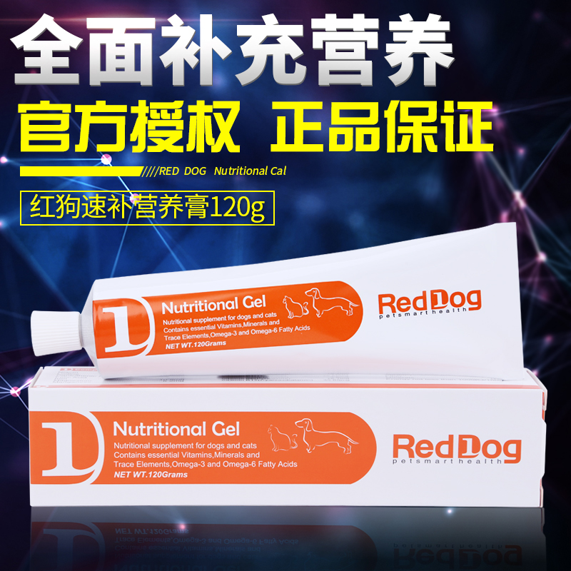 American red dog nutrition cream g kittens puppies kittens pregnant cat and dog nutrition dog nutrition cream free shipping
