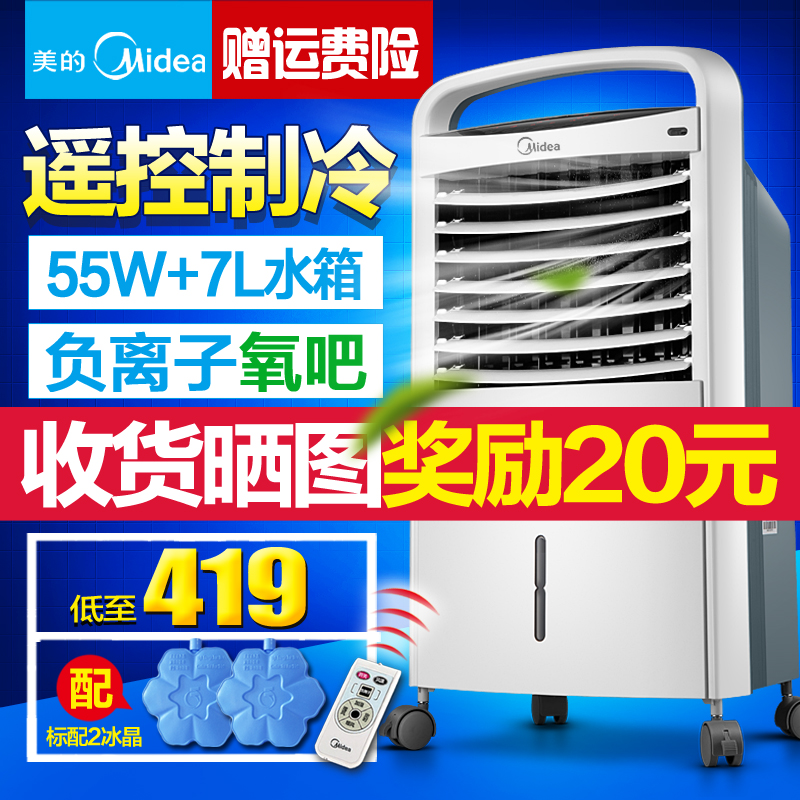 America's AC120-15A household refrigeration chiller air conditioning fan small air conditioning fan remote control single cold water plus water wet cold