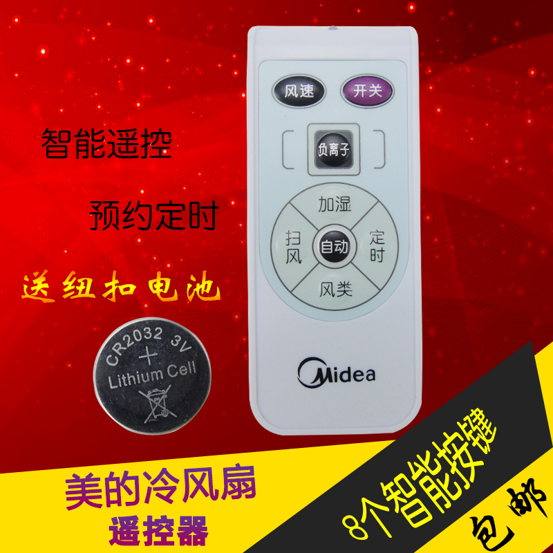 America's air conditioning fan remote control ac120-k/120-C/120-G/200-Q1 cooling fan remote control