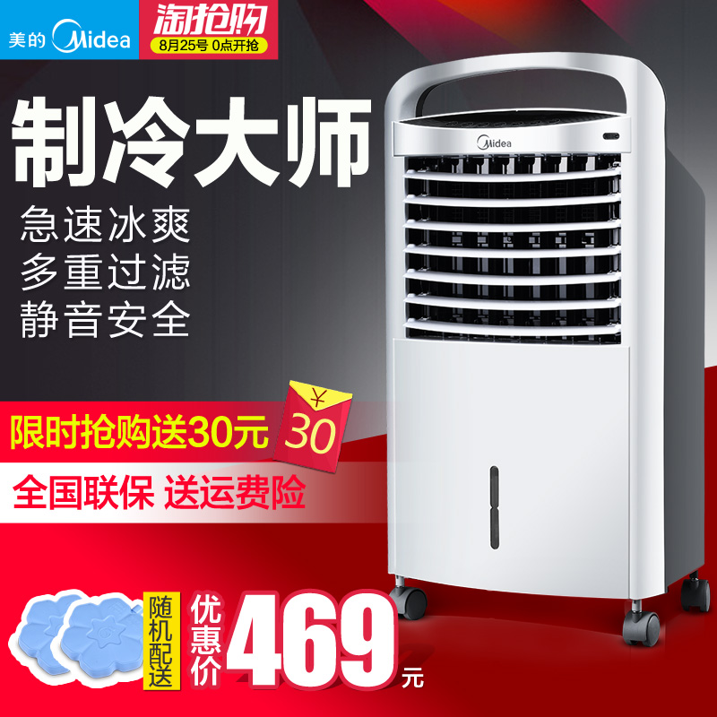 America's air conditioning fan single cold fan to move the remote control for household refrigeration cold air conditioning fan cooled chiller energy saving mute