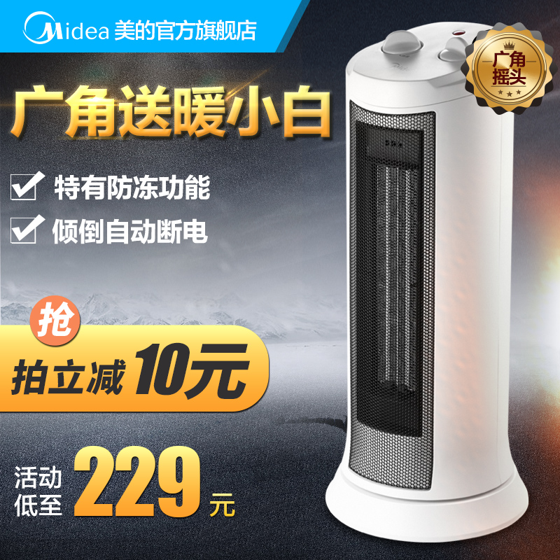 America's heater home desktop heater fan heater electric heating electric heater heater energy saving electric heaters 17LW