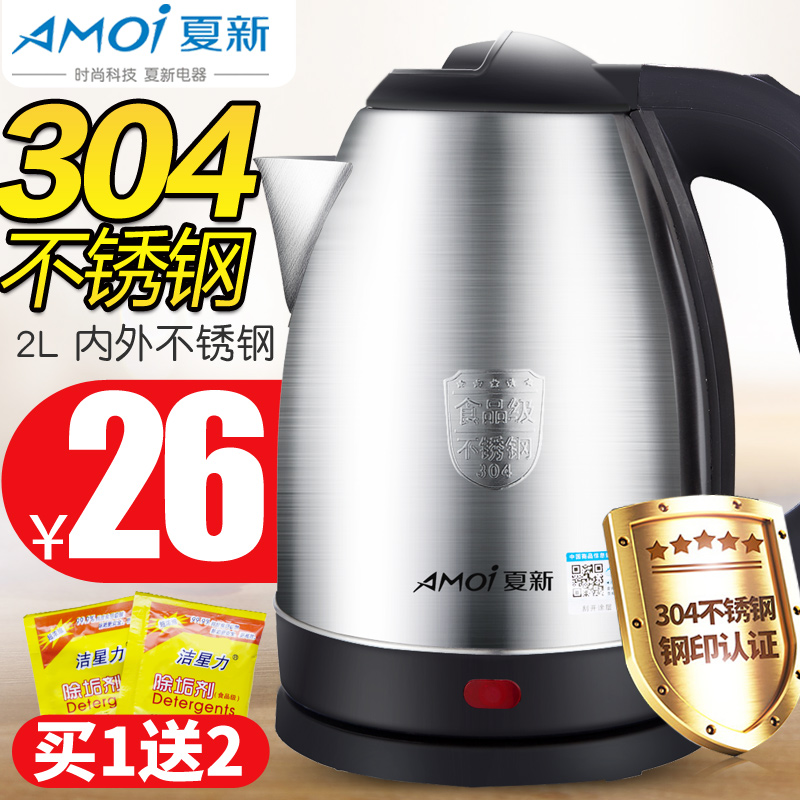 Amoi/amoi BP-150201 304 stainless steel electric kettle off automatically kettle kettle household