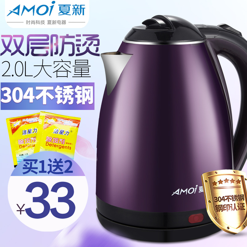 Amoi/amoi BP-150202 home against hot 304 stainless steel electric kettle kettle kettle kettle