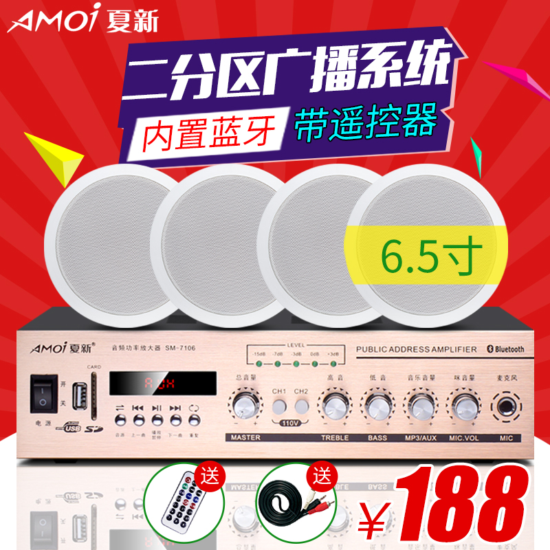Amoi/amoi SM-7106 constant pressure amplifier ceiling speaker set background music ceiling stereo