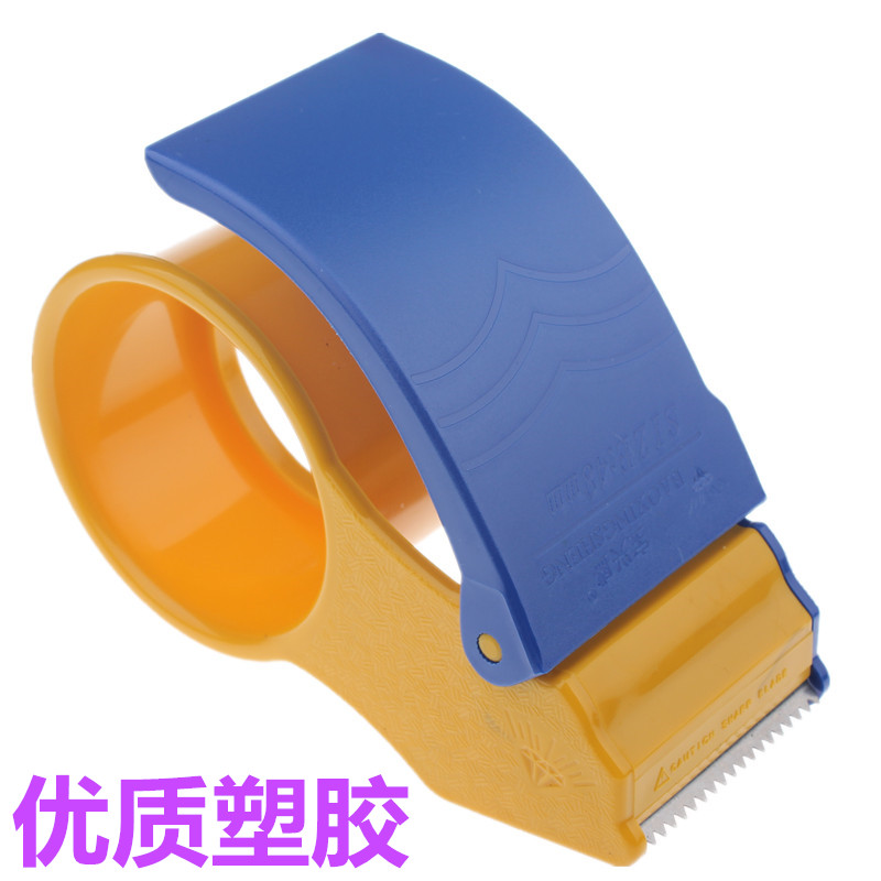 Amoy jubilee 45mm50mm quality 2 2-inch tape cutter 50mm wide sealing tape strapping tape machine tape machine tape Is
