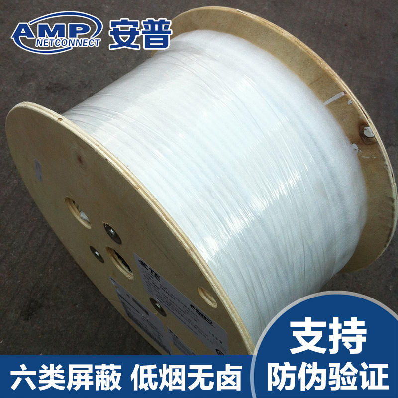 Amp amp six shielded cat6 cable gigabit ftp utp cable internet line dedicated line 1427213-1