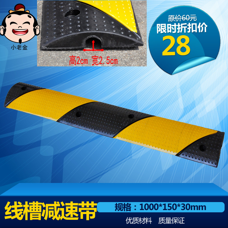 An auto deceleration deceleration zone with holes trunking over the line board rubber road road ramp wear pressure line board shop line trunking trunking trunking board