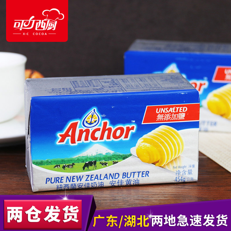 An excellent baking ingredients unsalted butter cream animal compont cake biscuits bread butter 454g