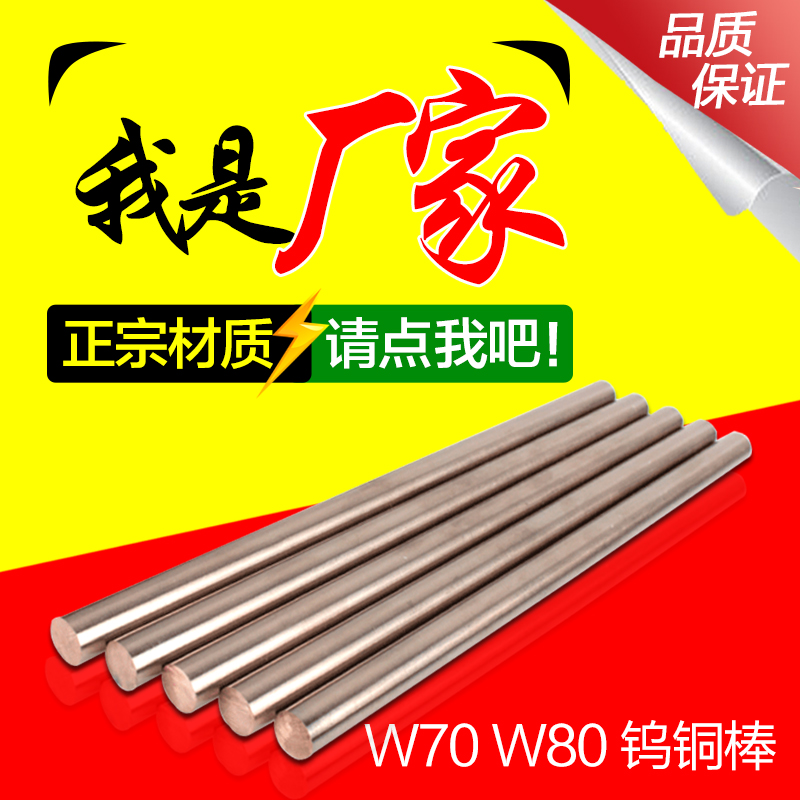 An feng authentic w70 w80 tungsten copper tungsten copper tungsten copper alloy electrode W30-W90 can be customized
