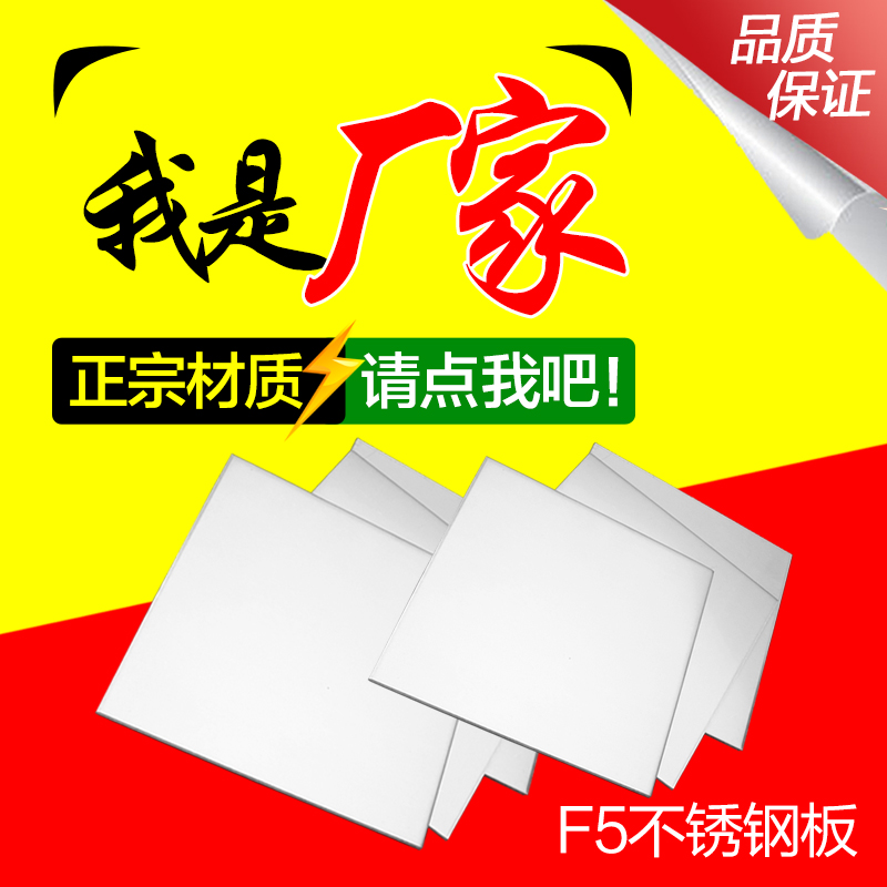 An feng f5 f5 stainless steel steel mirror stainless steel plate steel plate steel plate can be cut Thick 0.3