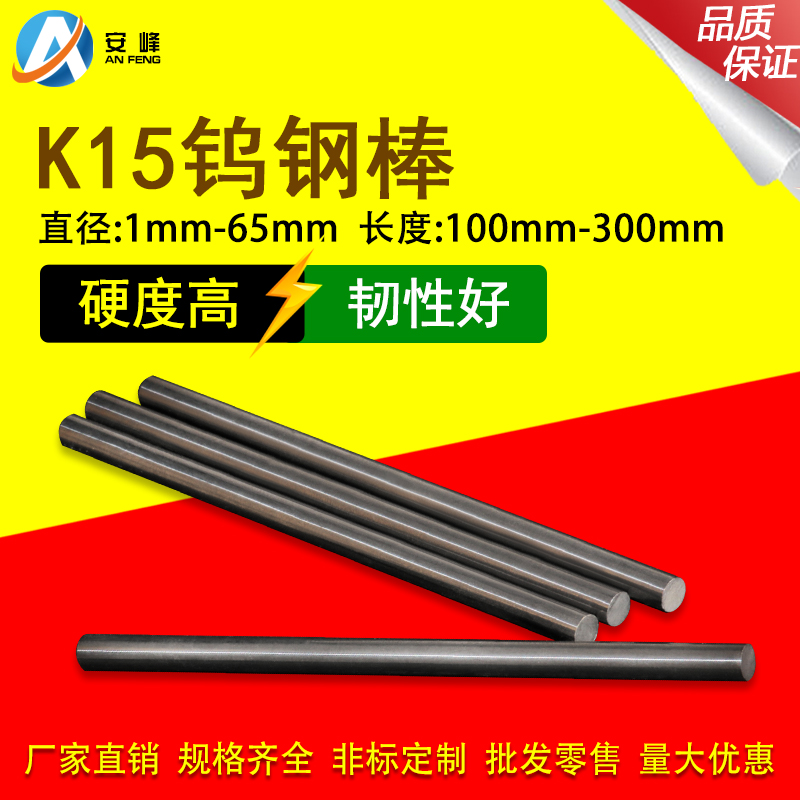 An feng k15 hard tungsten steel rod tungsten steel rod tungsten steel bars can be customized wear tungsten steel rod tungsten steel bars