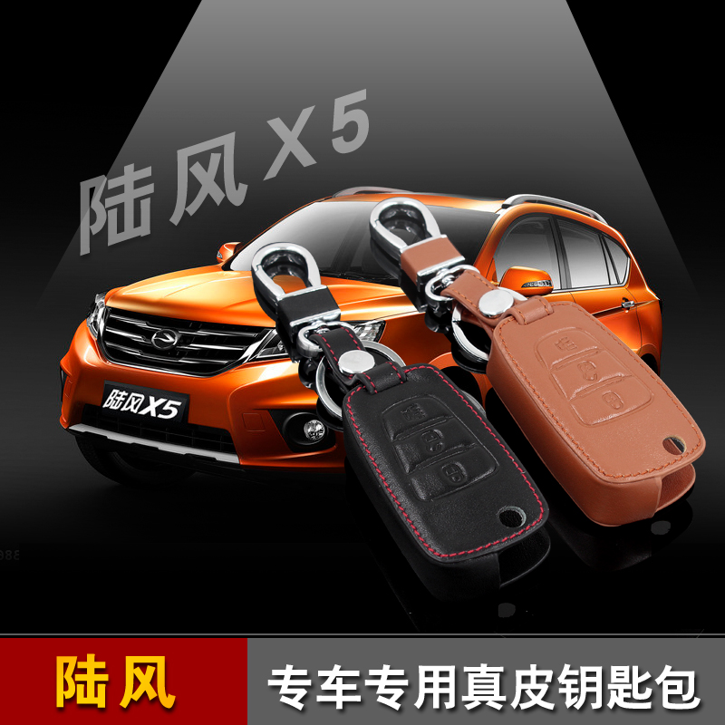 Anacreontic sets of special leather key cases in the breeze breeze breeze x5 x5 modified folding key sets of car remote control protective sleeve