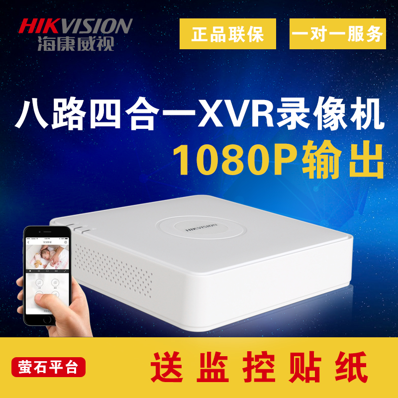 Analog coaxial hikvision 8 channel network dvr dvr/nvr four mixed burner fluorite cloud