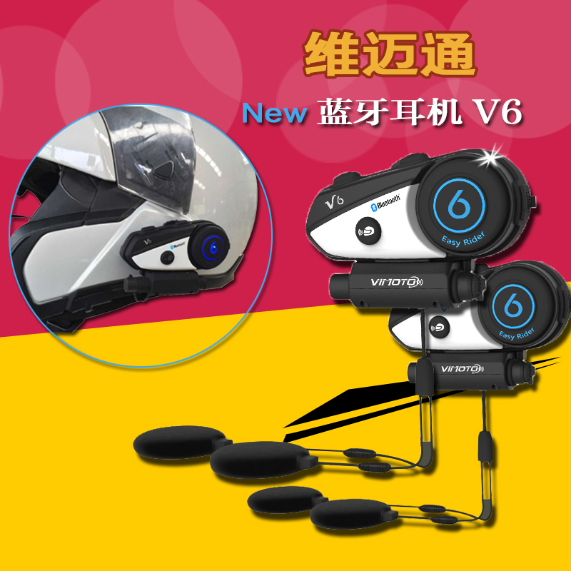 And nm23hl proteinwere weimai pass helmet bluetooth headset waterproof motorcycle equipment connected navigation bluetooth headset walkie talkie before and after