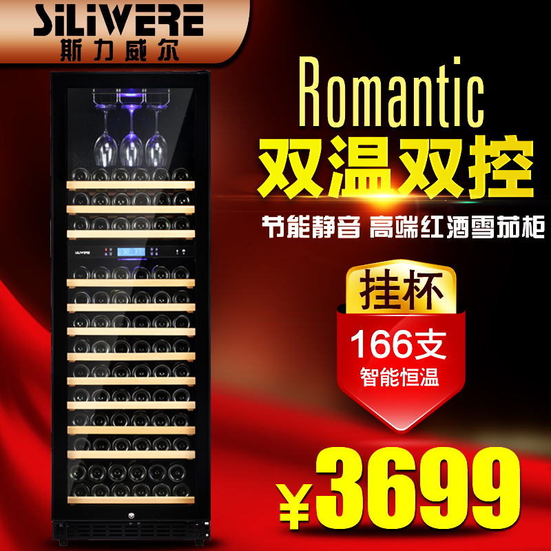 Andean weir wine cooler, dual temperature wine cooler temperature wine cooler, 1.8 high, oh bukanhouhui